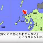 世間の人のイメージってこんなの?おバカな日本地図の完成です