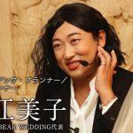 ウェディングプランナー揚江美子とは?爆笑のクリエイターズファイル!