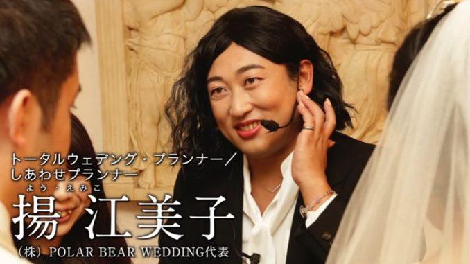 今回はウェディングプランナー揚江美子になりきる!