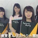 「2度目のキスから」のコールはこれ!乃木坂46の真夏さんリスペクト軍団が動画解説