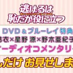 ファン必見!ドラマ「逃げ恥」DVD&ブルーレイの一部がネット公開