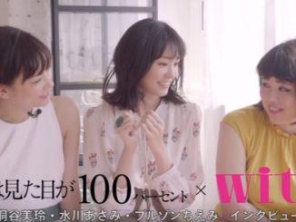 女性ファッション誌「with」とのコラボ動画に出演した、桐谷美玲さん・水川あさみさん・ブルゾンちえみさん