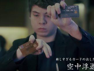 まるで空中浮遊しているかのようにクレジットカードを出す男性