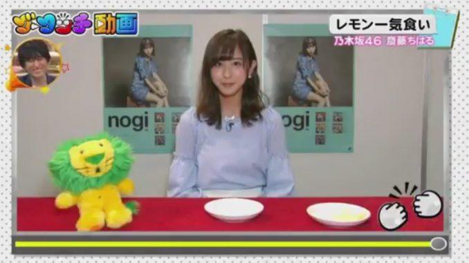 リアクションが全く無い、斎藤ちはるのレモン一気食べが終了