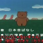 リミックス!ギャル語で「にんげんっていいな」替え歌動画が面白い