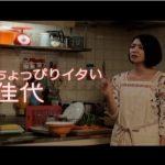 役は地なのか?田畑智子の代表映画「さんかく」