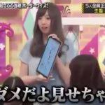天然炸裂!いじられキャラ乃木坂46新内眞衣のおじさんリアクション